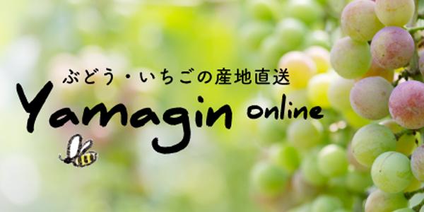 山銀オンライン